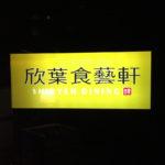 欣葉食藝軒 (台北)