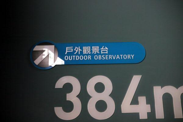 台北101 屋外展望デッキへ