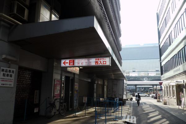京都タワー西口