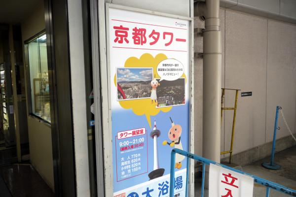 京都タワー看板