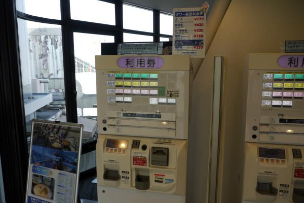 京都タワー券売機