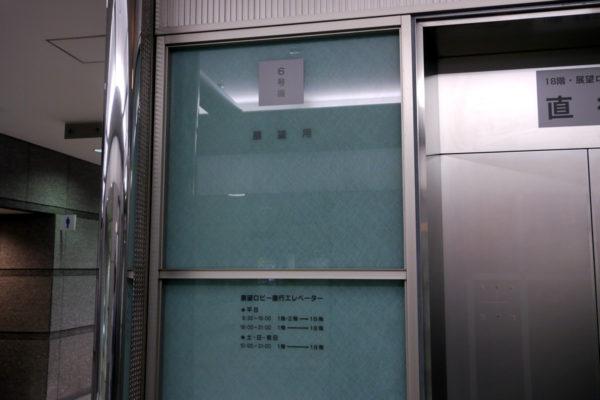 展望室までの直通エレベータは6号機になっている