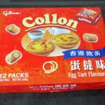 香港土産(2)