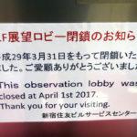 新宿住友ビル 51F展望ロビー閉鎖のお知らせ