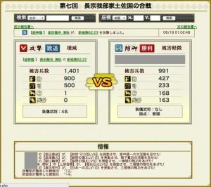 剣豪2%-3